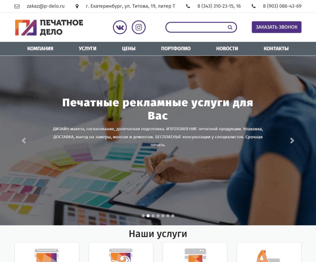 Сайт в браузере